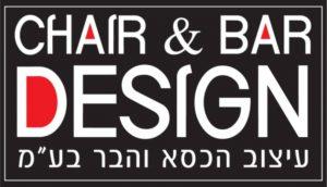 עיצוב הכסא והבר